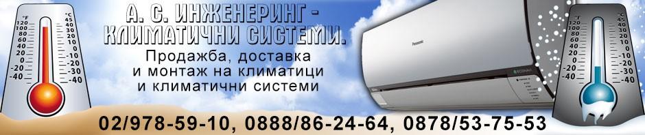 Ремонт на климатици, продажба и монтаж на климатични инсталации